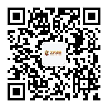 艺虎动画客服微信二维码